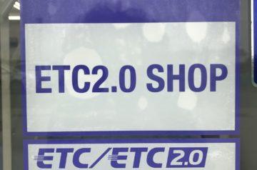 ETCセットアップ店になりました!!