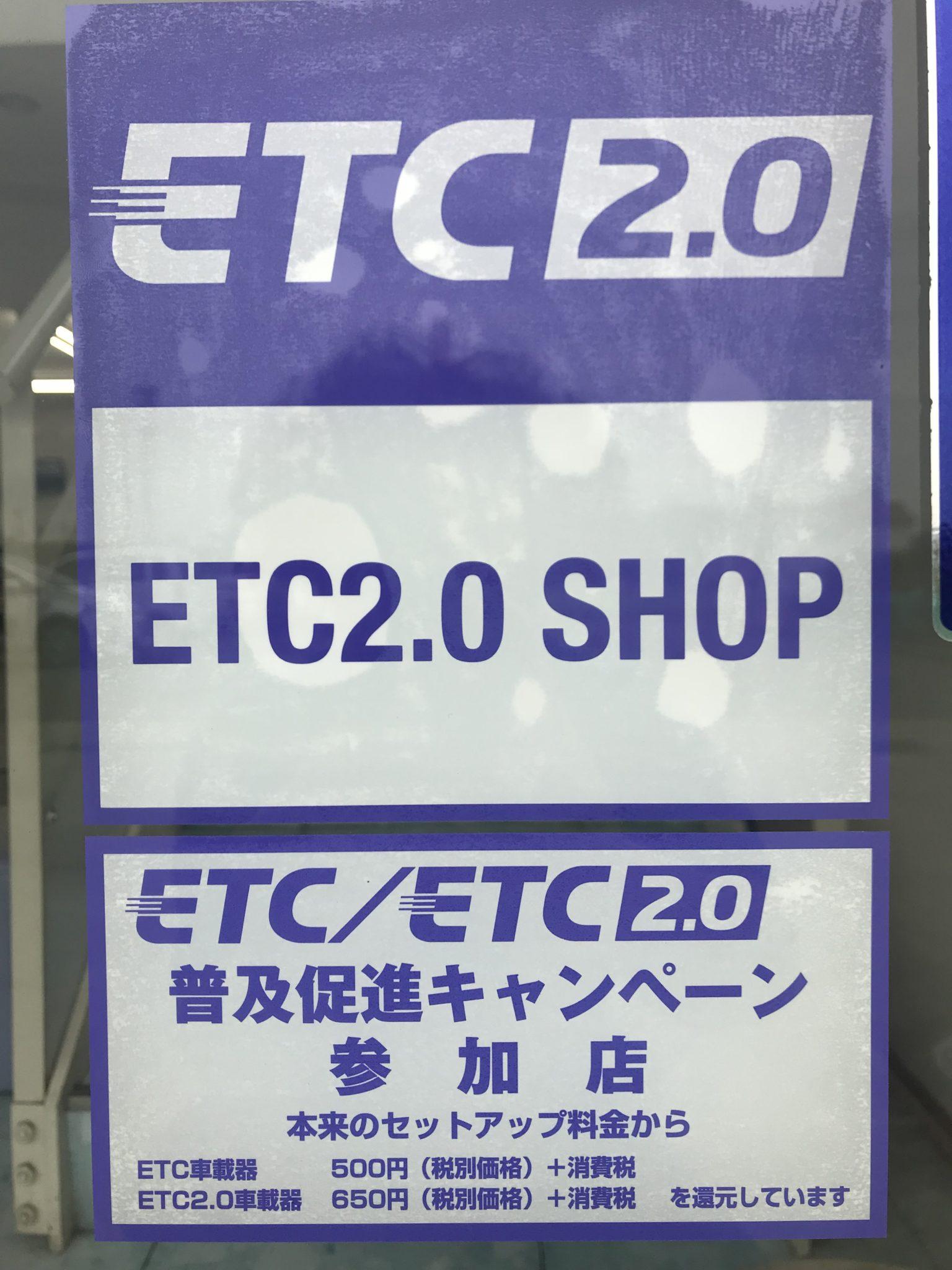 Etc セットアップ 料金