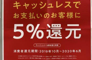 キャッシュレス 5%還元 消費者還元事業対象店舗になります。