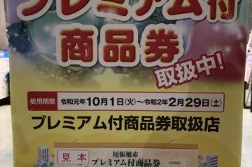 尾張旭市プレミアム付商品券取扱店