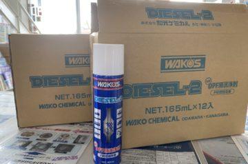 WAKO`S ワコーズ DIESEL-2 ディーゼル2 DPF用洗浄剤 入荷しました