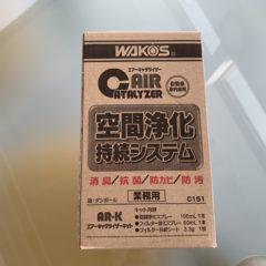 ワコーズ エアーキャタライザー 消臭/抗菌/防カビ/防汚